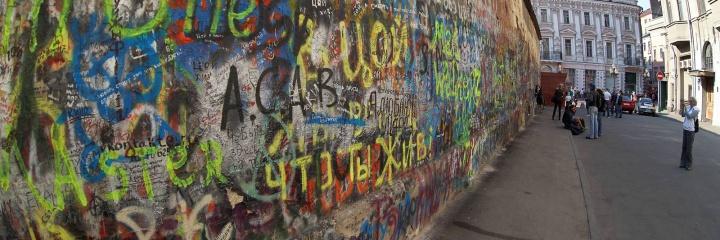 Стена Виктора Цоя на Арбате
