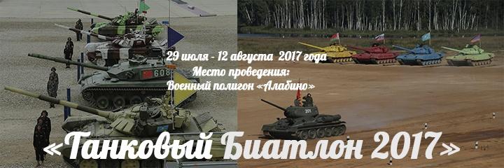 Танковый Биатлон 2017